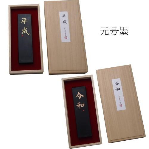509755s 墨運堂 元号墨 高級松煙墨5.0丁型長方...