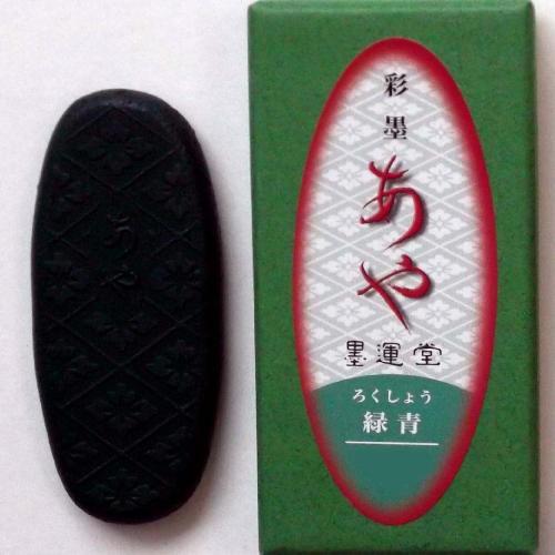 15275 墨運堂 新彩墨あや 緑青(ろくしょう)...