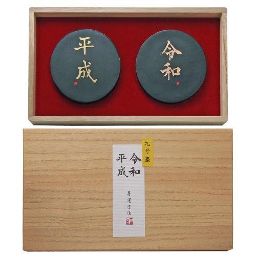 509760 墨運堂 元号墨「平成・令和」2本セット...