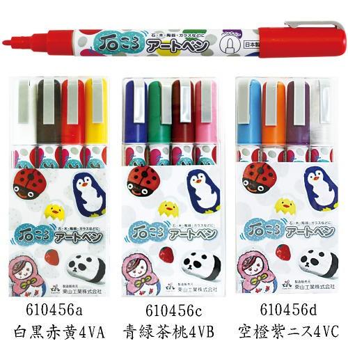 610456s 石ころアートペン 4色セット EH16-2 ...