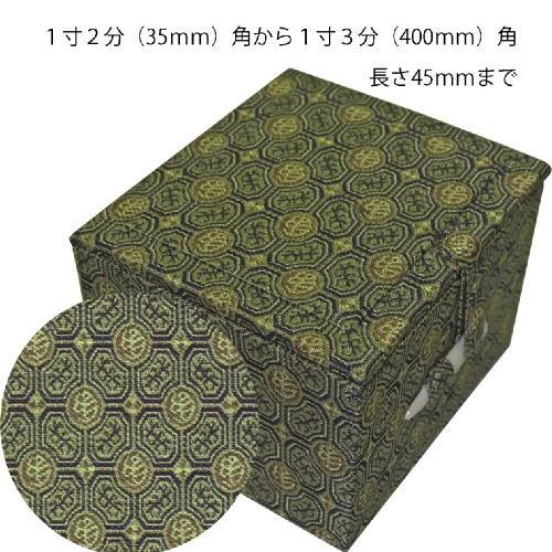 601143 極上錦布貼り 印箱 中国製 35mmから...