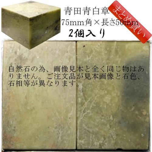 601169b 青田青白章 75mm角×長さ50mm 500...