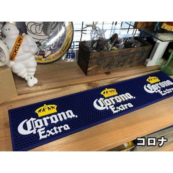 バーマット Bar Mat (Corona)