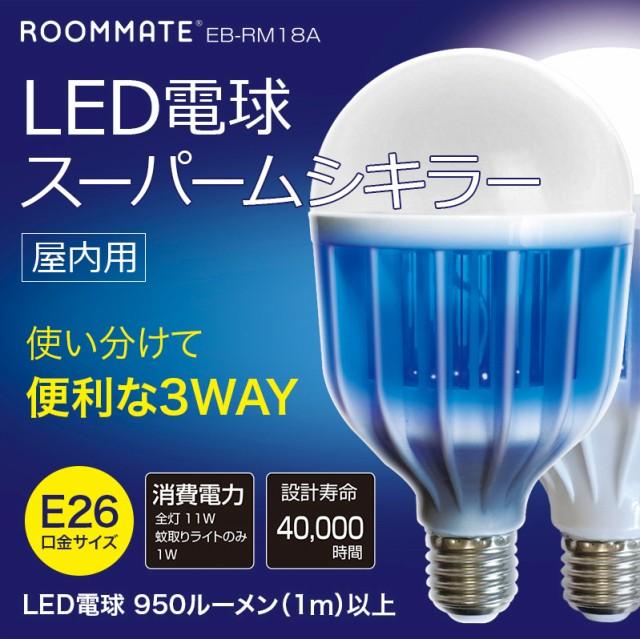 LED電球 スーパームシキラー ホワイト ROOMMATE ...