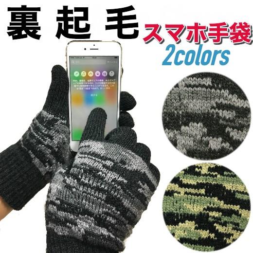 スマホ スマートフォン iphone 対応 フカフカ裏起...