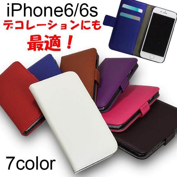 2b5e3362d6 iPhone6 iPhone6s ケース デコレーションに最適! 裏面マグネットベルト 無地デザイン 手帳型ケース【メール便送料無料】の通販はWowma !(ワウマ) - Re;Make 商品 ...