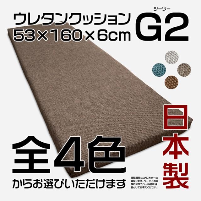 ウレタンクッション G2(ジーツー) 約53×160...