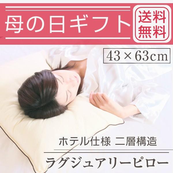 【母の日 ギフト】 ラグジュアリーピロー枕 43 x ...
