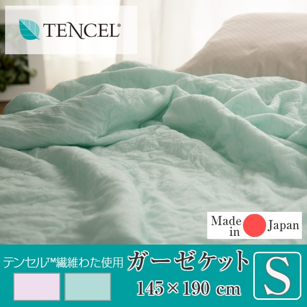 ガーゼケット テンセル™繊維わた使用 シン...