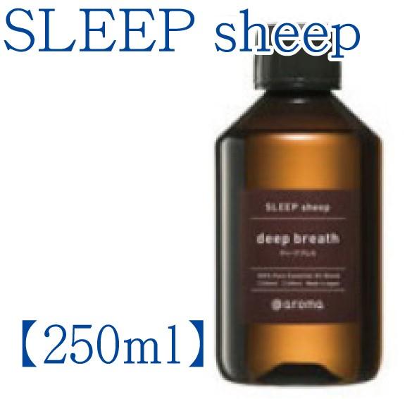 【@アロマ】 [250ml]スリープシープ/SLEEP sheep...