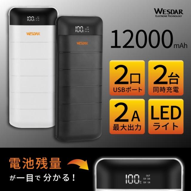 モバイルバッテリー 大容量 12000mAh モバイルバ...