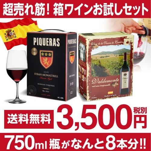 【送料無料】スペイン産 赤箱ワイン 2種セット 3...