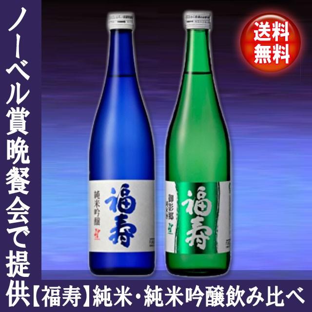 送料無料(北海道750円・沖縄1500円)!清酒【福...