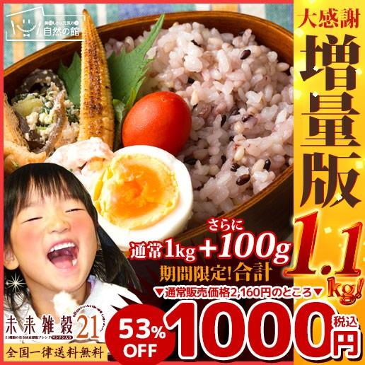 【今だけ100g増量】半額SALE!国産100% 未来雑穀...