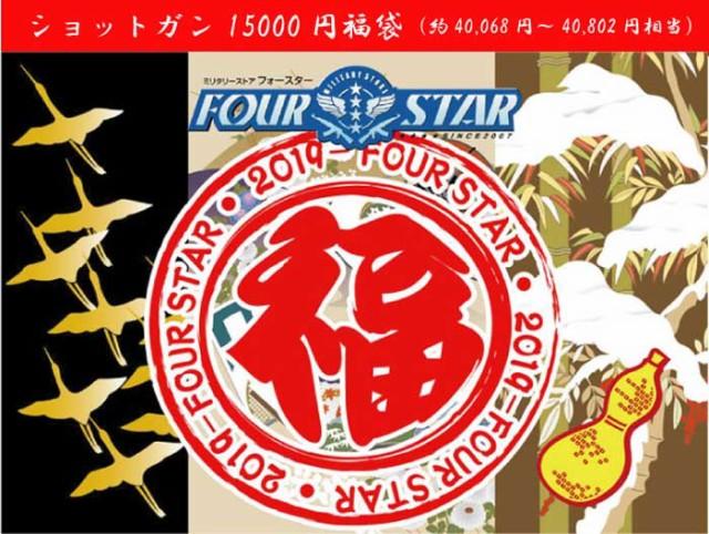ショットガン 15000円福袋 (約40,068円〜40,802...