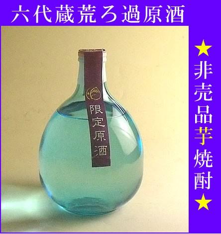 【あす着可:第3回60本限定】六代蔵 芋焼酎原酒...