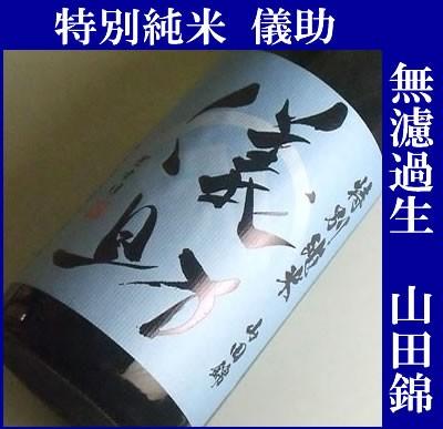 豊祝 儀助(ぎすけ)特別純米無濾過生原酒 山田...