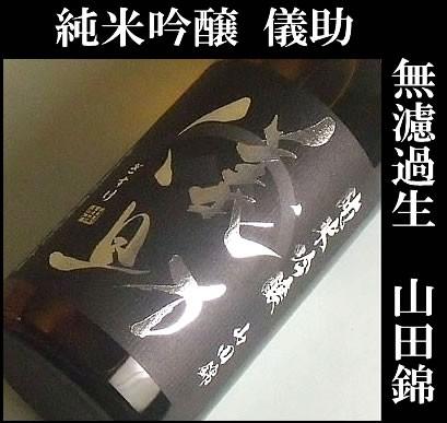 豊祝 儀助(ぎすけ)純米吟醸無濾過生原酒 山田...