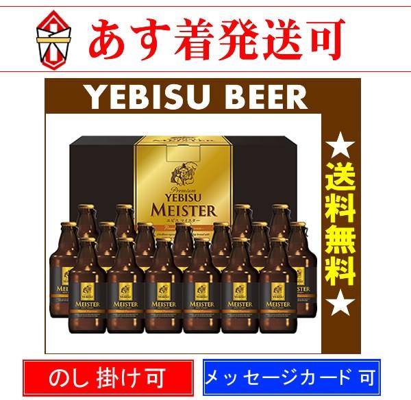 【送料無料】YMB5D サッポロ エビス マイスター...