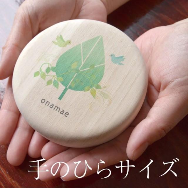 選べる16デザイン お名前入り 乳歯ケース 国産桐...