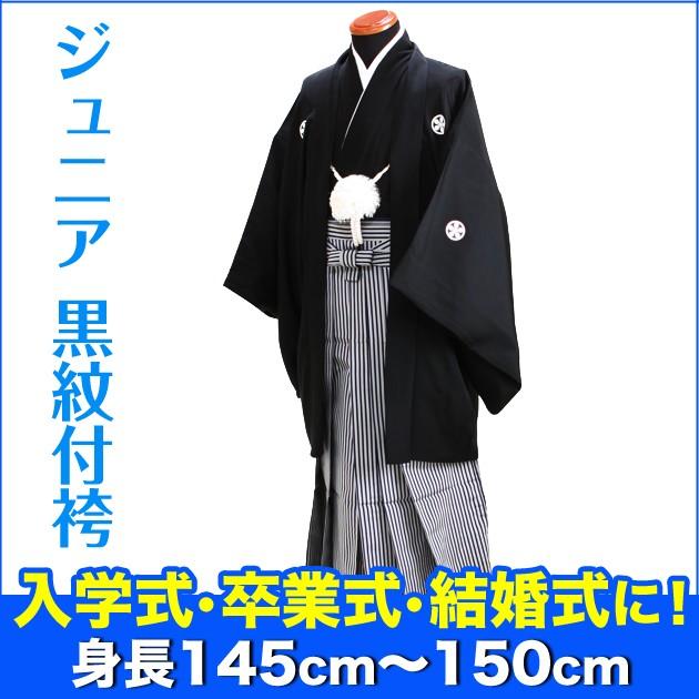 ジュニア 黒紋付袴レンタル 縞袴【小】ジュニア用...