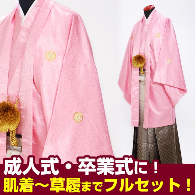 成人式 袴 レンタル 【色紋付袴レンタル ピンク +...