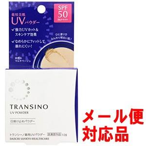 トランシーノ 薬用UVパウダー(12g)【ゆう...