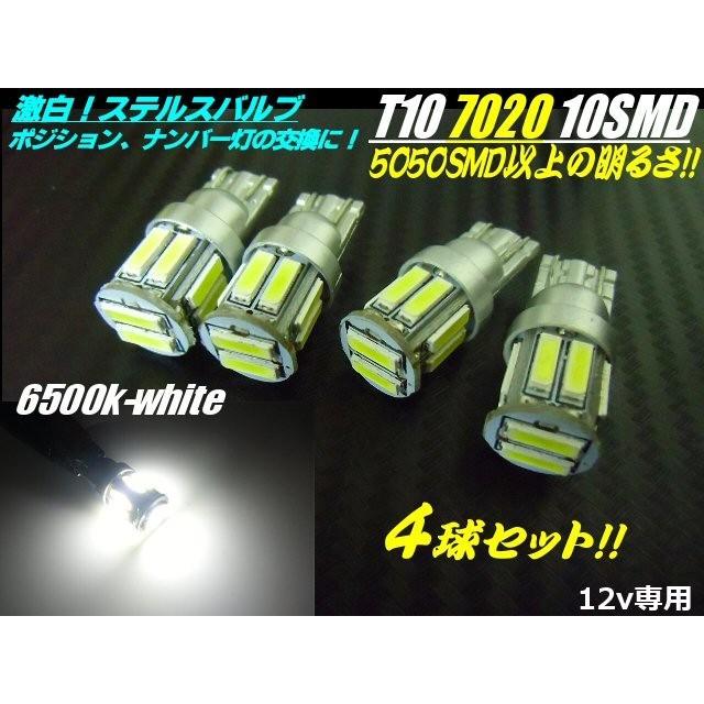 T10 ウェッジ 白色10連LED 4球セット 新型7020チ...
