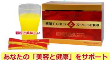 核酸C GOLD&スーパーSP100 60包【送料無料】