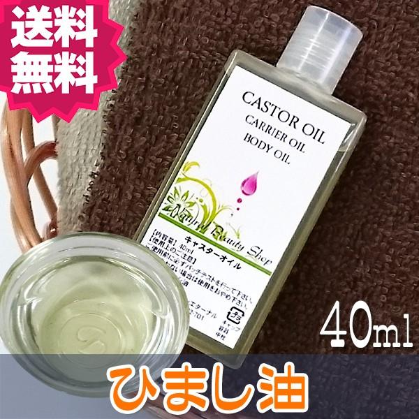 【送料無料】ヒマシ油(キャスターオイル) 精製 40...
