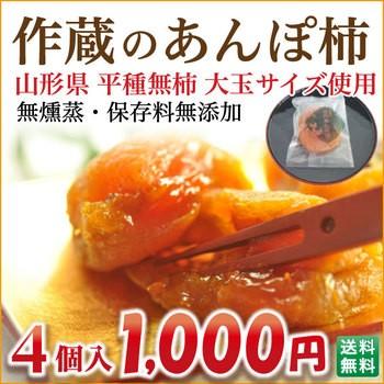 作蔵のあんぽ柿 無燻蒸・保存料無添加 日本伝統...