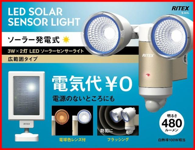 【58%引き】(S-65L) センサーライト ムサシ RITE...