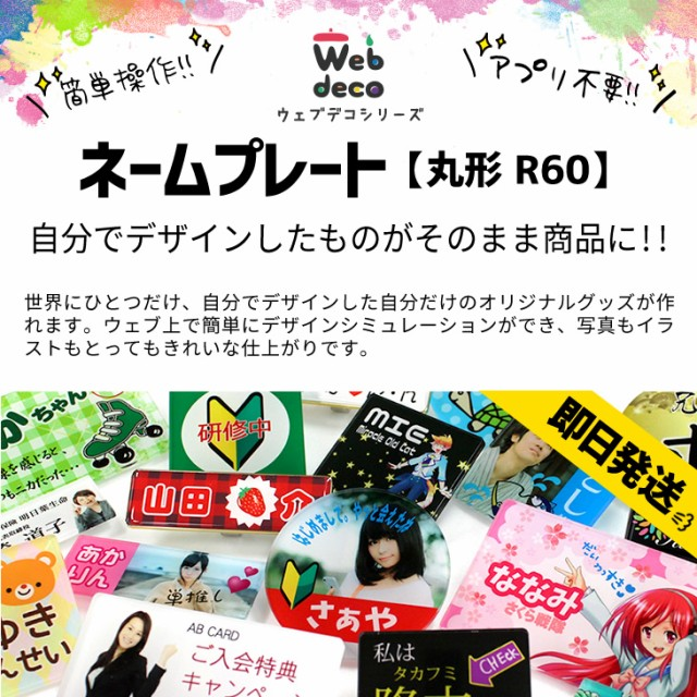 Web deco ネームプレート【丸形 R60】自分でデザ...