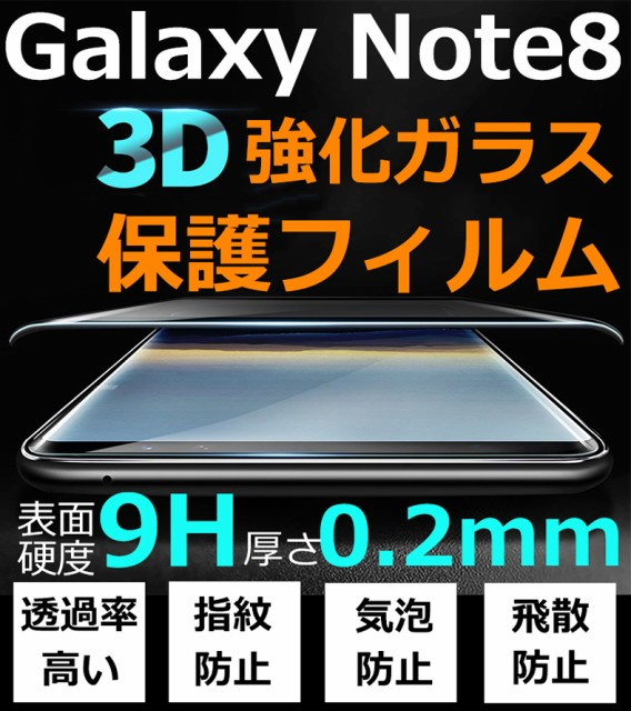 Galaxy Note8液晶保護フィルム Galaxy Note8強化...