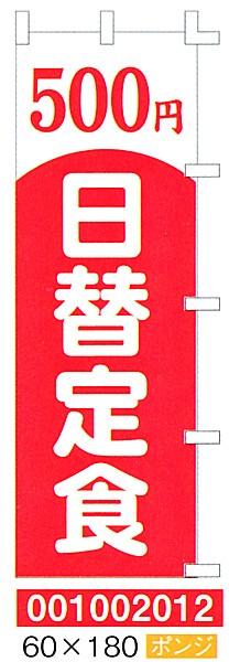 001002012 のぼり 全1色 (太田旗店 のぼり ...