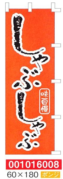 001016008 のぼり 全1色 (太田旗店 のぼり ...