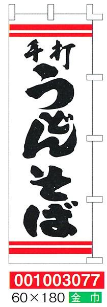 001003077 のぼり 全1色 (太田旗店 のぼり ...