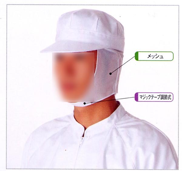 9-622 八角帽子たれ付 男女兼用 全1色 (厨房...