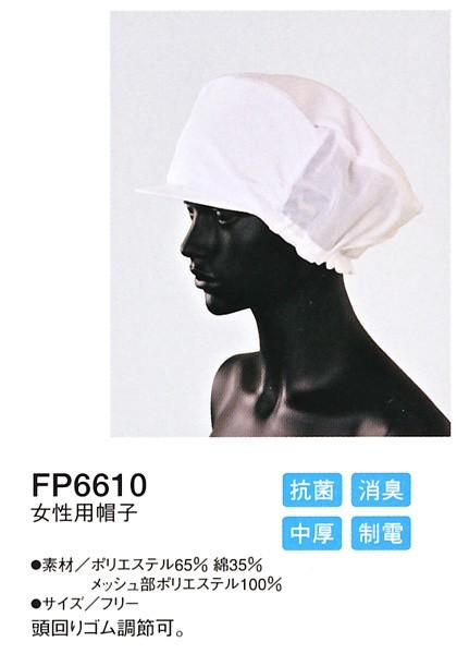 女性用帽子 FT6610 全1色 (厨房 調理 白衣...