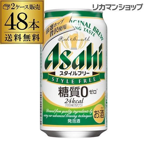 発泡酒 アサヒ スタイルフリー 糖質0 ゼロ 350ml×48本 送料無料 長S 48缶 2ケース販売 ビールテイスト