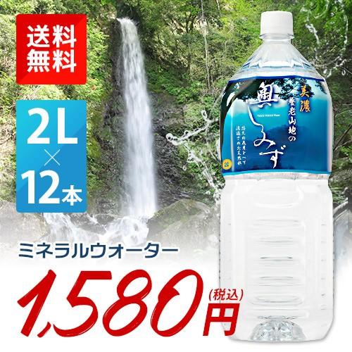 水 2L 送料無料 ミネラルウォーター 美濃 養老山...