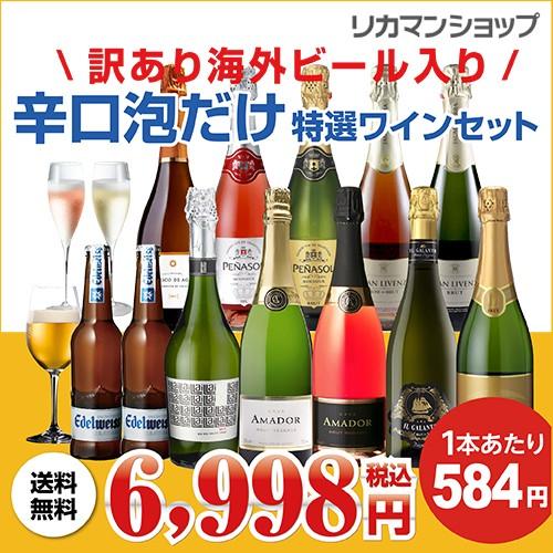 訳あり セット 11,168円→6,998円 訳あり海外ビール2本入り!泡だけ特選ワイン10本 合計12本セット 23弾 送料無料 スパークリング 長S