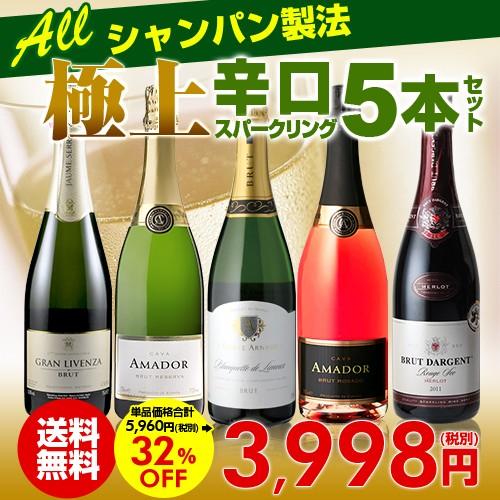 すべてシャンパン製法の赤白ロゼ入り! 超コスパ!極上辛口スパークリング5本セット3弾【送料無料】スパークリング ワインセット 長S