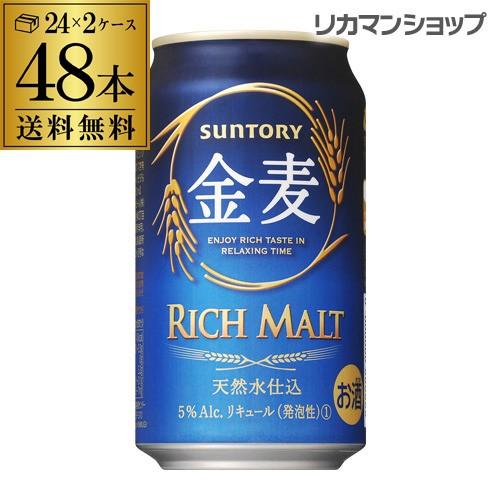 ビール 新ジャンル サントリー 金麦 350ml×48本 送料無料 GLY 48缶 2ケース販売 ビールテイスト