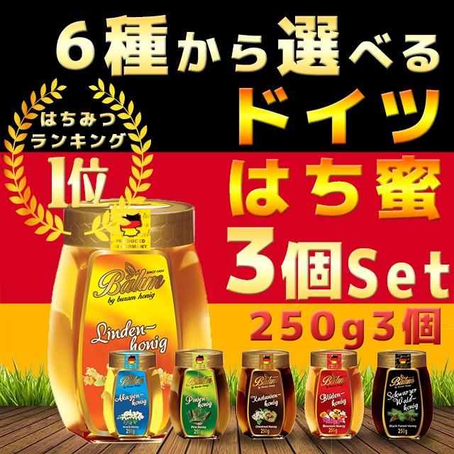 【送料無料】蜂蜜 バリムハニー 選べるドイツ産 ...