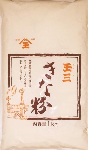 こなやの底力 業務用 きな粉 1kg    【全国...
