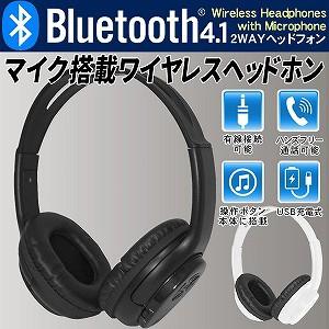 2wayヘッドホン 通話や音楽に『Bluetooth4.1 マ...