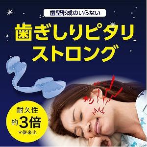 【4,200円で送料無料】歯科医と共同開発!歯ぎし...