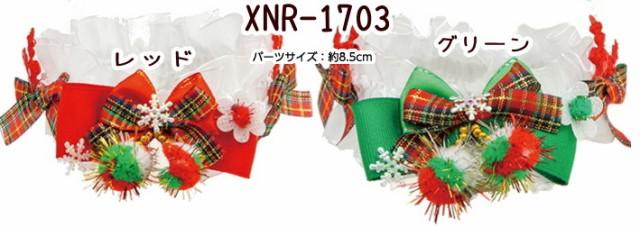 CanNana 【きゃんナナ】クリスマスシュシュアクセ...