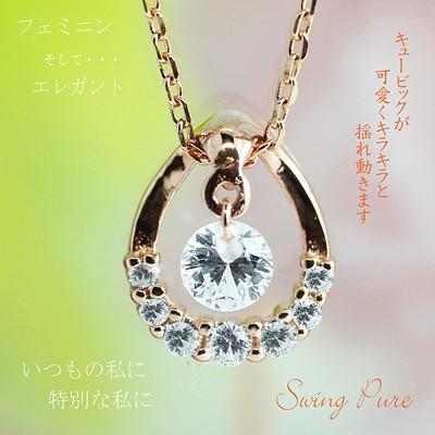 ◆Swing Pure[スウィングピュア]【キュービック ...